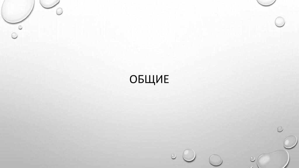 ОБЩИЕ