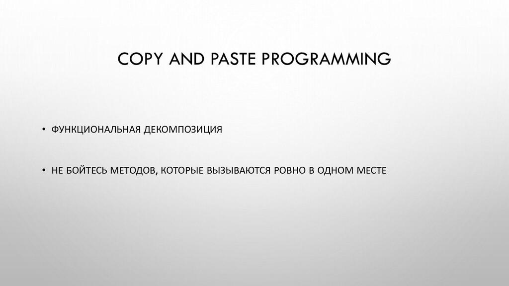 COPY AND PASTE PROGRAMMING • ФУНКЦИОНАЛЬНАЯ ДЕК...