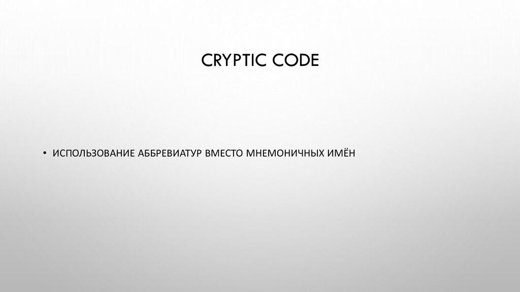 CRYPTIC CODE • ИСПОЛЬЗОВАНИЕ АББРЕВИАТУР ВМЕСТО...