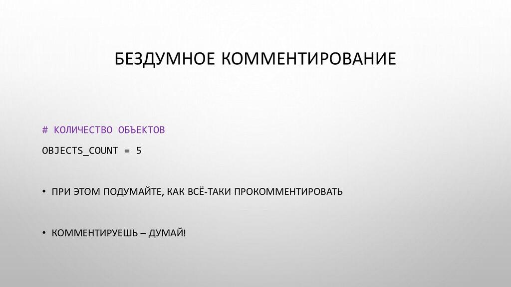 БЕЗДУМНОЕ КОММЕНТИРОВАНИЕ # КОЛИЧЕСТВО ОБЪЕКТОВ...