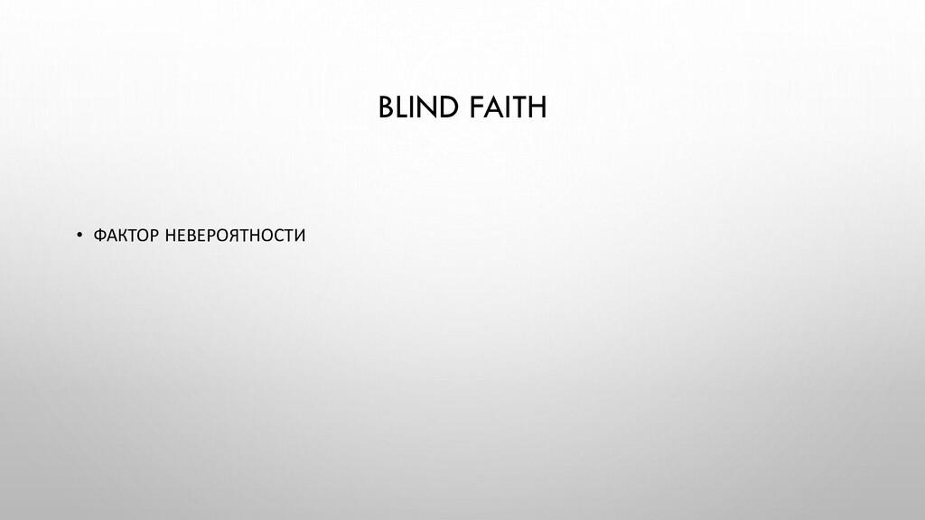 BLIND FAITH • ФАКТОР НЕВЕРОЯТНОСТИ