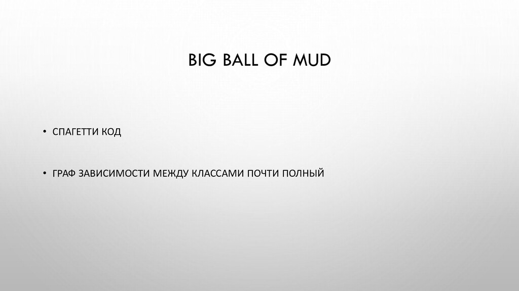 BIG BALL OF MUD • СПАГЕТТИ КОД • ГРАФ ЗАВИСИМОС...