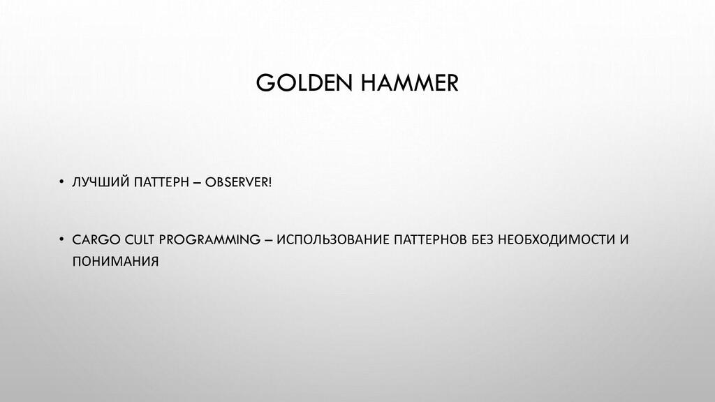 GOLDEN HAMMER • ЛУЧШИЙ ПАТТЕРН – OBSERVER! • CA...