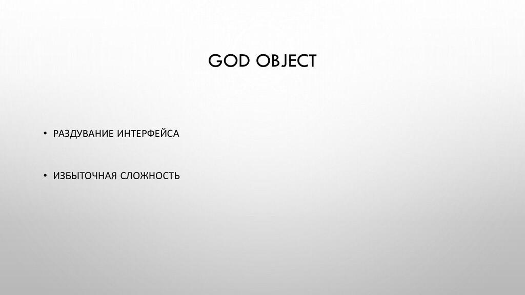GOD OBJECT • РАЗДУВАНИЕ ИНТЕРФЕЙСА • ИЗБЫТОЧНАЯ...