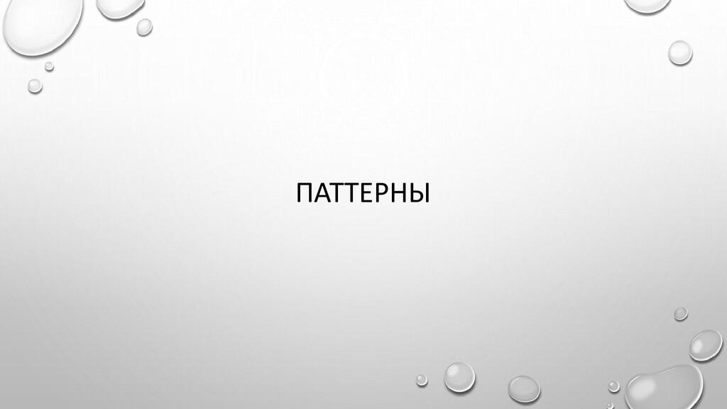 ПАТТЕРНЫ