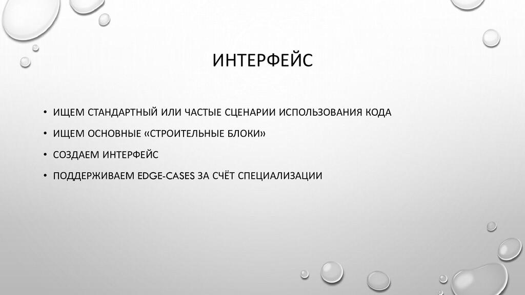 ИНТЕРФЕЙС • ИЩЕМ СТАНДАРТНЫЙ ИЛИ ЧАСТЫЕ СЦЕНАРИ...