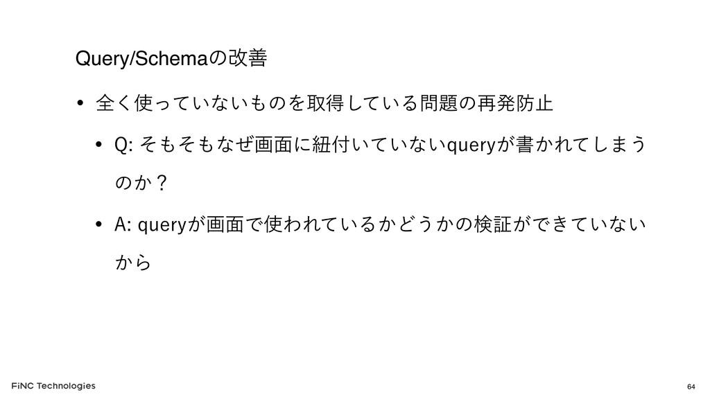 Query/Schemaͷվળ w શ͍ͬͯ͘ͳ͍ͷΛऔಘ͍ͯ͠Δͷ࠶ൃࢭ w 2...
