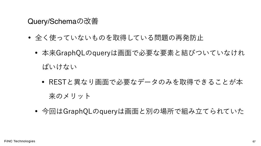 Query/Schemaͷվળ w શ͍ͬͯ͘ͳ͍ͷΛऔಘ͍ͯ͠Δͷ࠶ൃࢭ w ຊ...