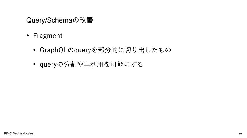 Query/Schemaͷվળ w 'SBHNFOU w (SBQI2-ͷRVFSZΛ෦త...
