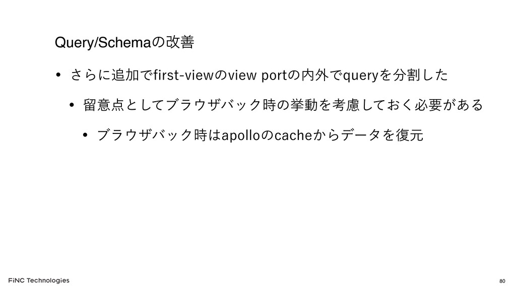 Query/Schemaͷվળ w ͞ΒʹՃͰpSTUWJFXͷWJFXQPSUͷ֎Ͱ...