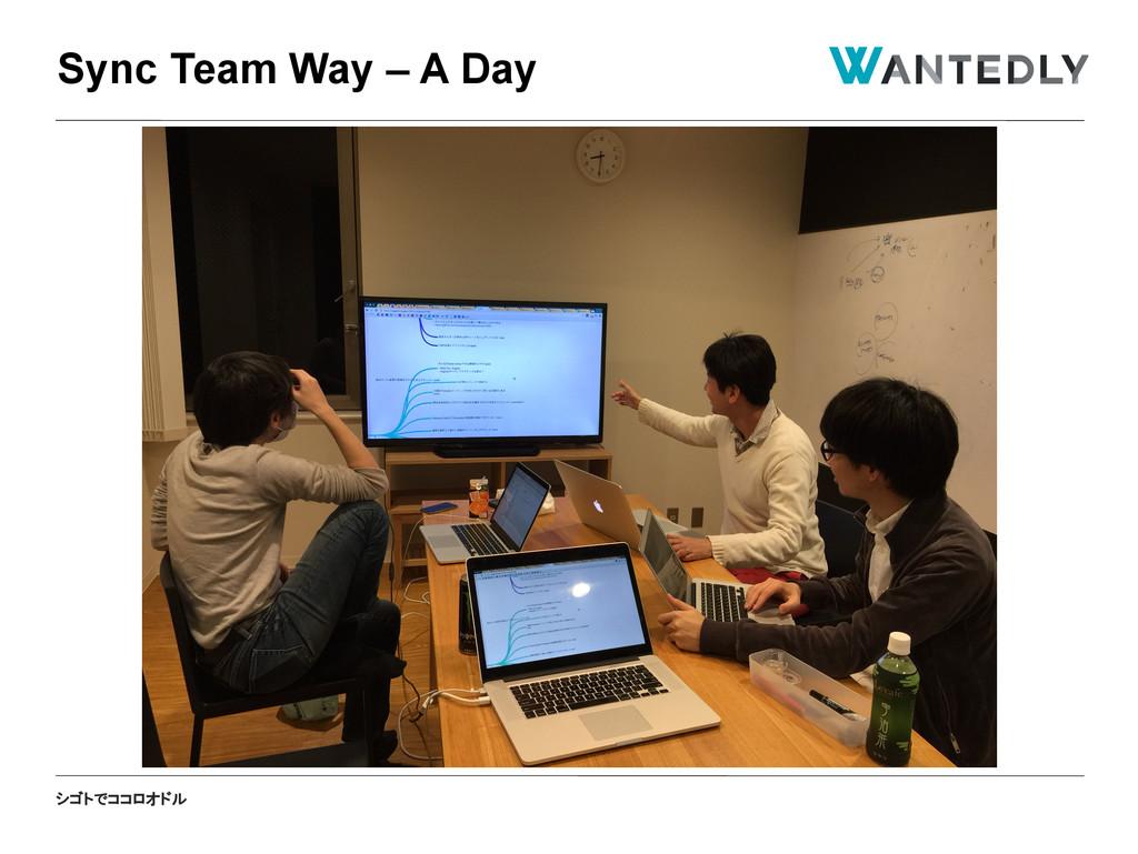 シゴトでココロオドル Sync Team Way – A Day