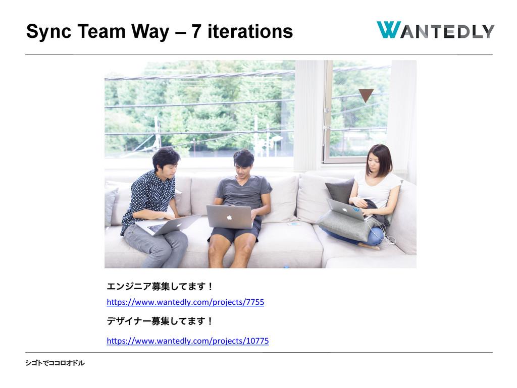 シゴトでココロオドル Sync Team Way – 7 iterations σβΠ...