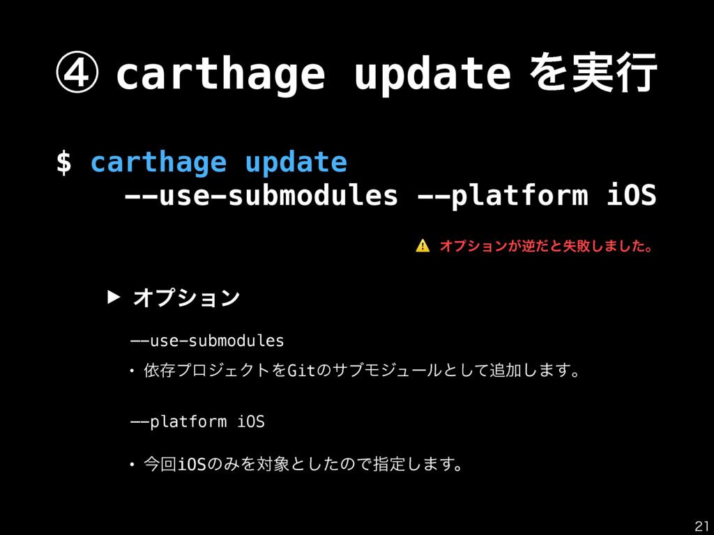 ᶆcarthage updateΛ࣮ߦ $ carthage update --use-...