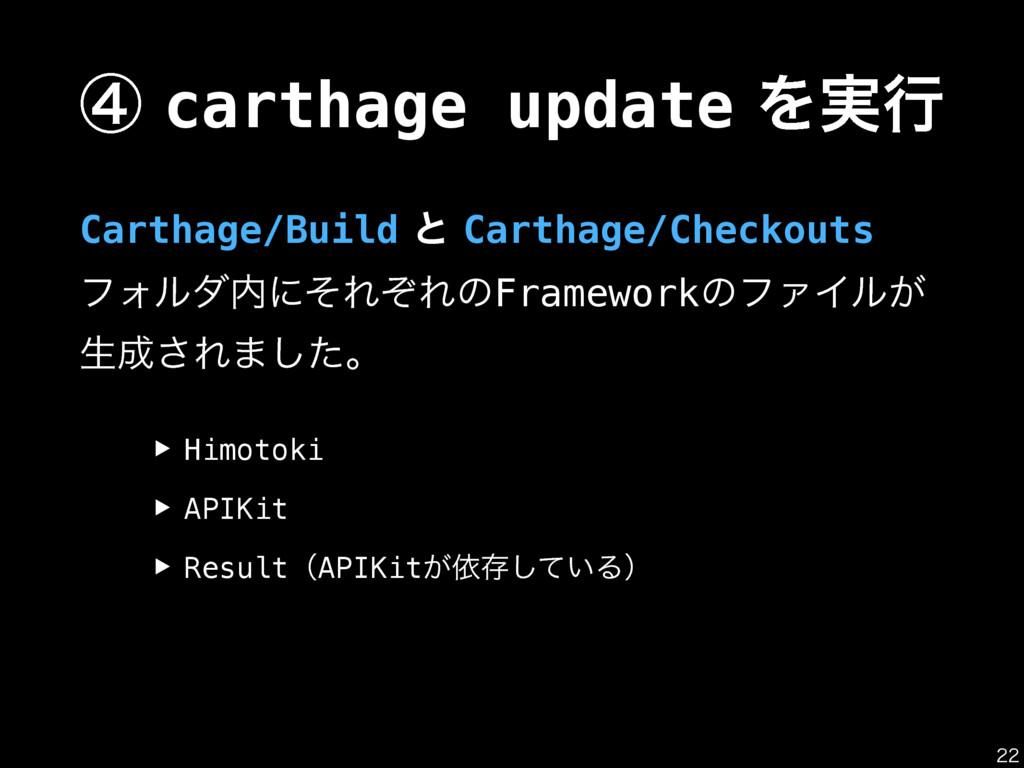 ᶆcarthage updateΛ࣮ߦ Carthage/BuildͱCarthage...