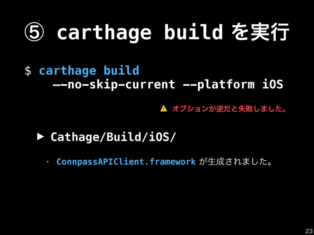 ᶇ carthage buildΛ࣮ߦ $ carthage build —-no-ski...