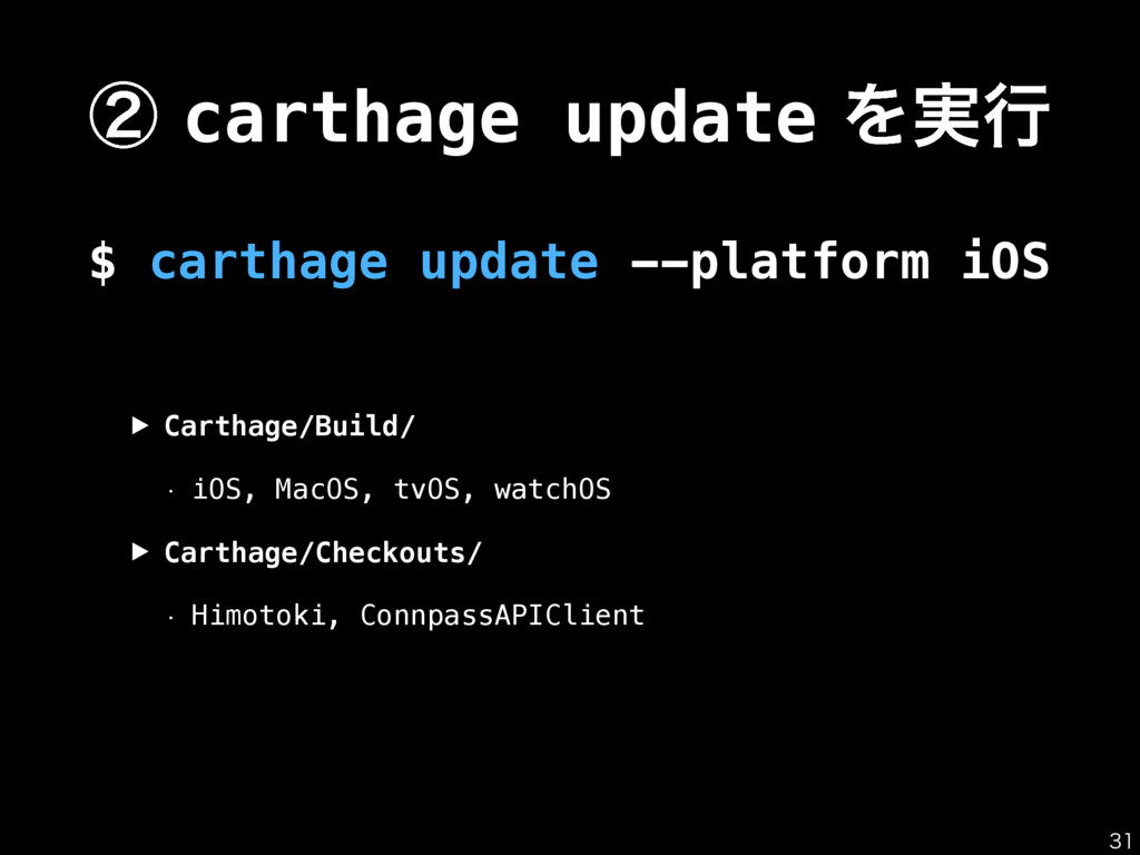ᶄcarthage updateΛ࣮ߦ $ carthage update --platf...