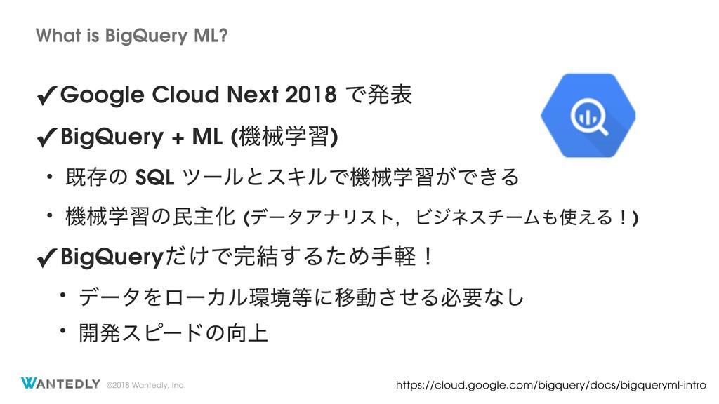 ©2018 Wantedly, Inc. ✓ Google Cloud Next 2018 Ͱ...