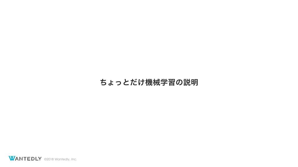©2018 Wantedly, Inc. ͪΐͬͱ͚ͩػցֶशͷઆ໌