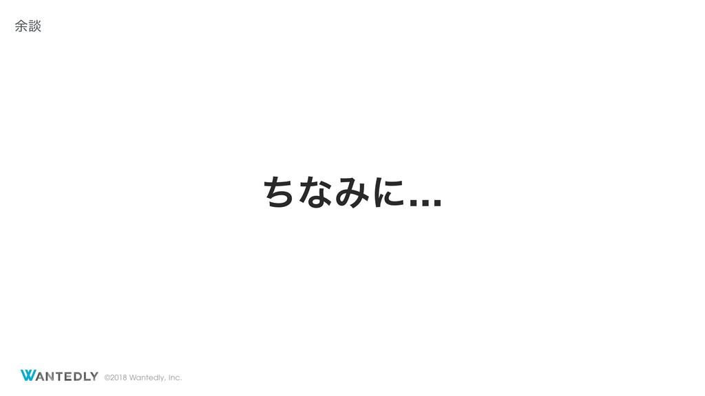 ©2018 Wantedly, Inc. ͪͳΈʹ… ༨ஊ