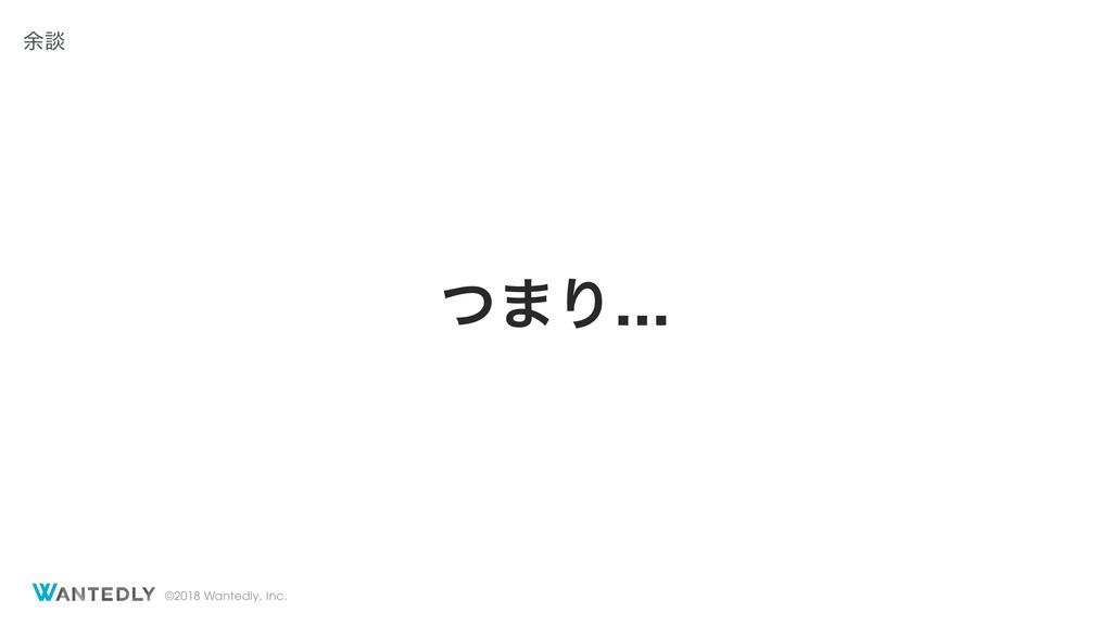 ©2018 Wantedly, Inc. ͭ·Γ… ༨ஊ