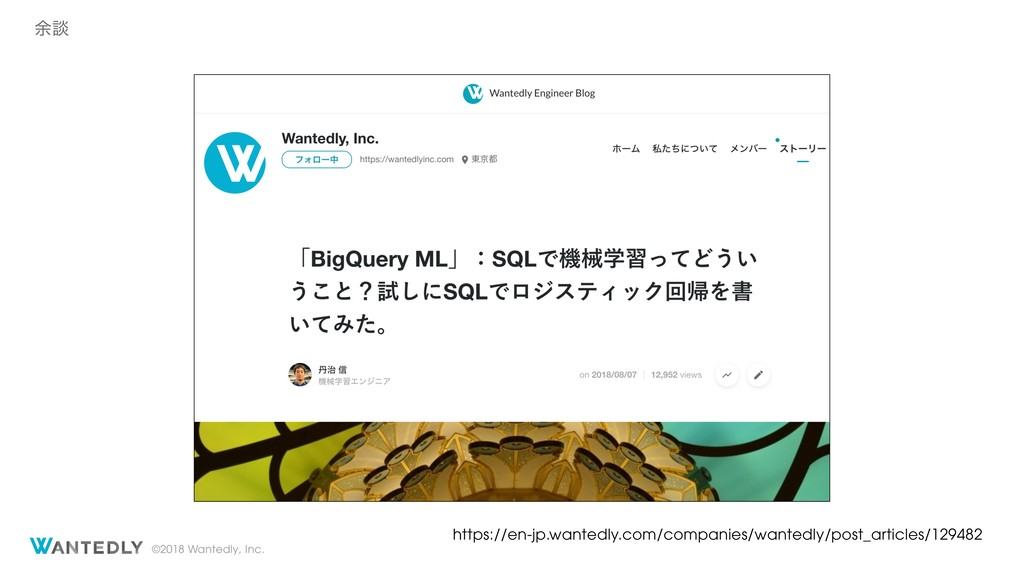 ©2018 Wantedly, Inc. https://en-jp.wantedly.com...
