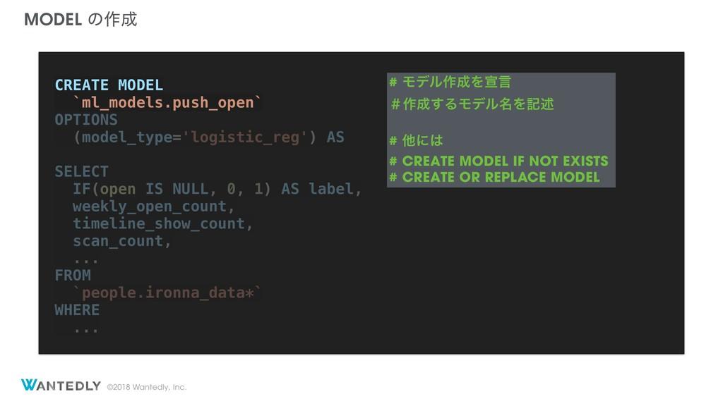 ©2018 Wantedly, Inc. CREATE MODEL `ml_models.pu...