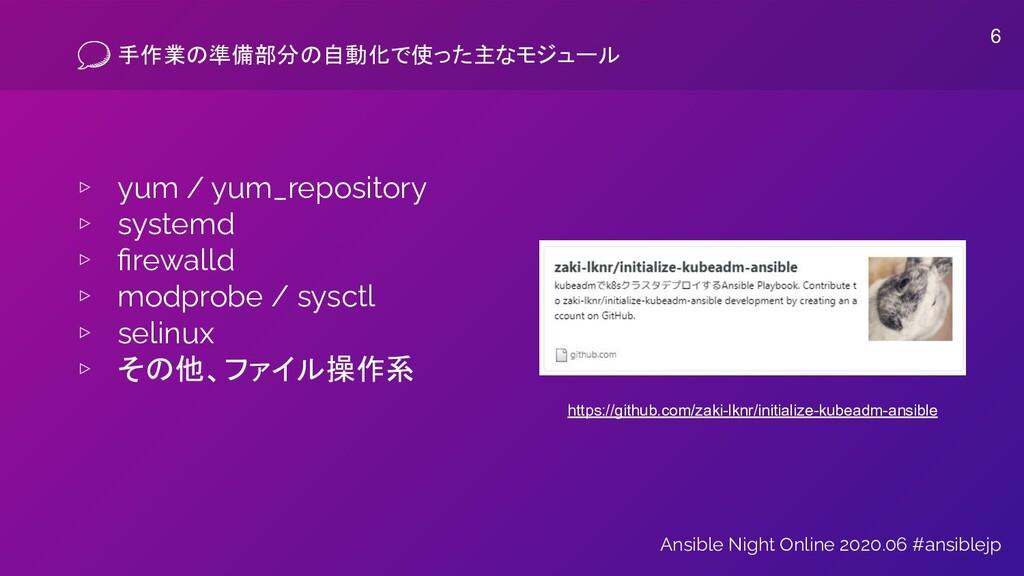 手作業の準備部分の自動化で使った主なモジュール ▹ yum / yum_repository ...