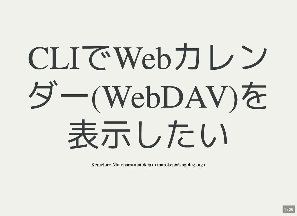 CLIでWebカレン CLIでWebカレン ダー(WebDAV)を ダー(WebDAV)を 表...