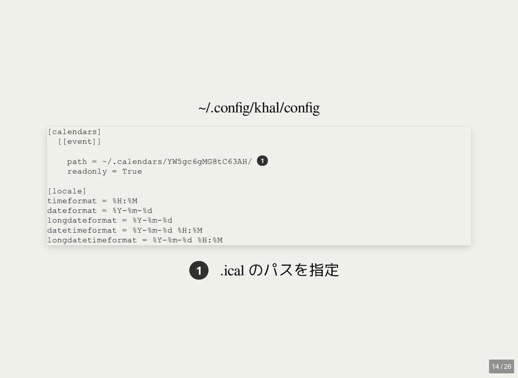 ~/.config/khal/config 1 .ical のパスを指定 [calendars] ...