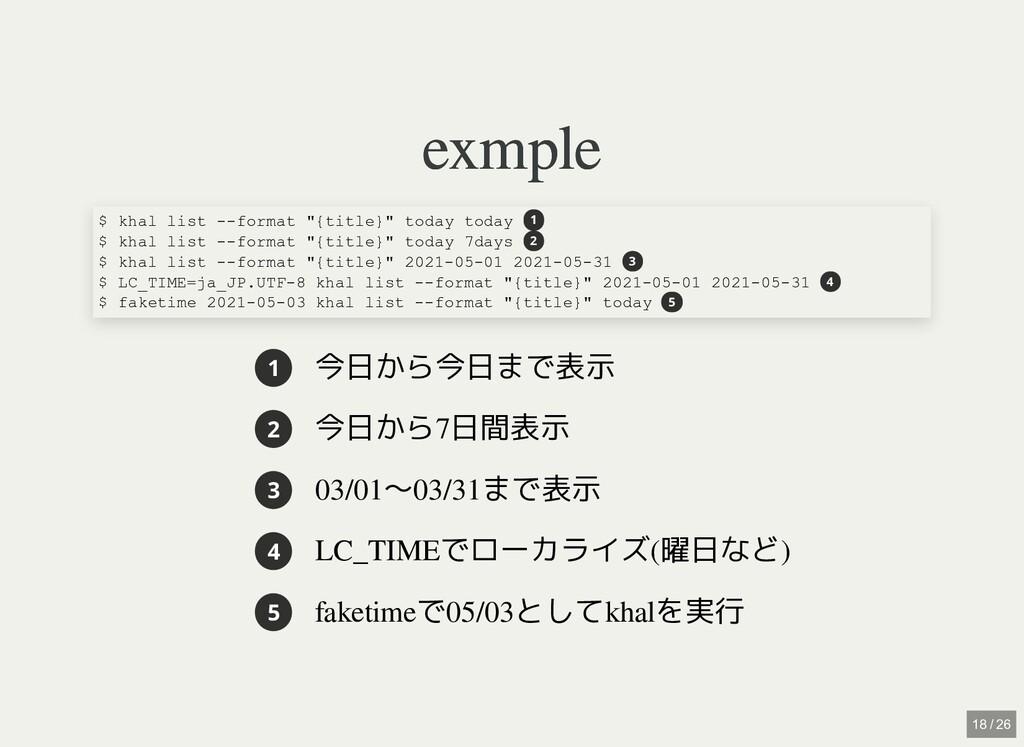 exmple exmple 1 今日から今日まで表示 2 今日から7日間表示 3 03/01〜...