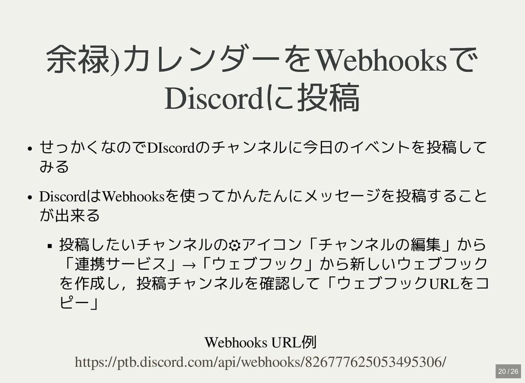 余禄)カレンダーをWebhooksで 余禄)カレンダーをWebhooksで Discordに投...