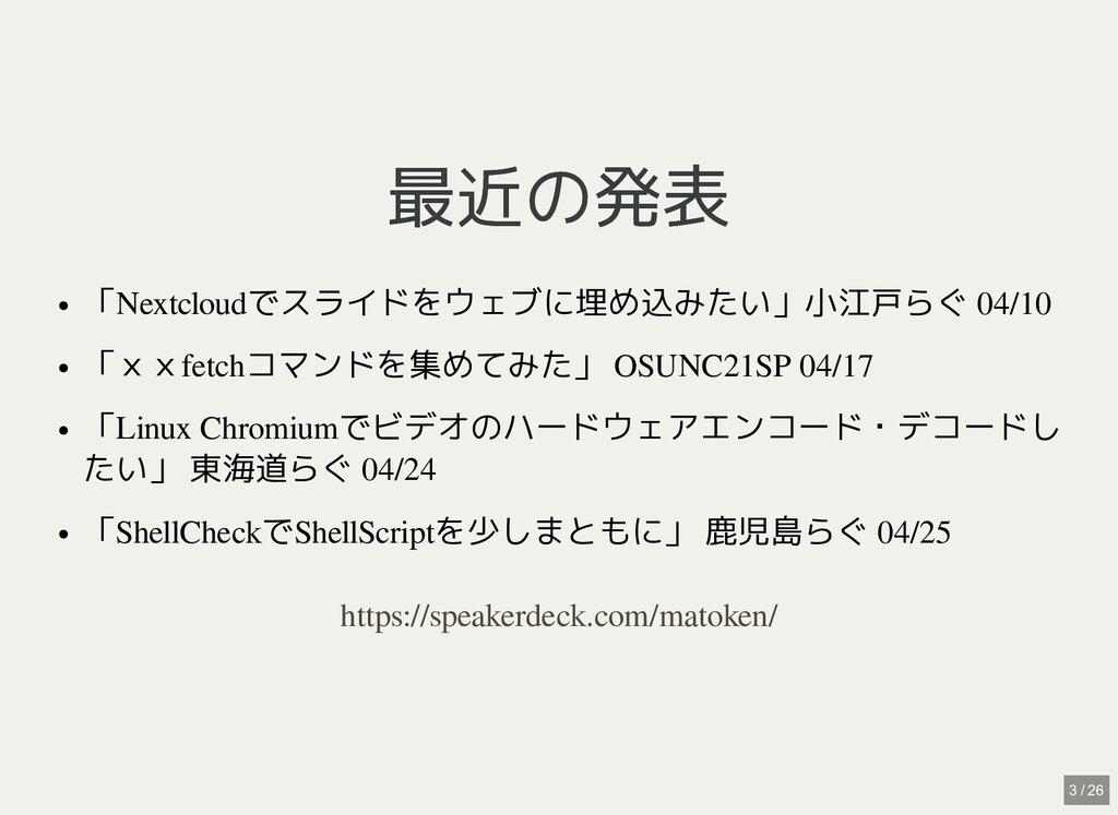 最近の発表 最近の発表 「Nextcloudでスライドをウェブに埋め込みたい」小江戸らぐ 04...