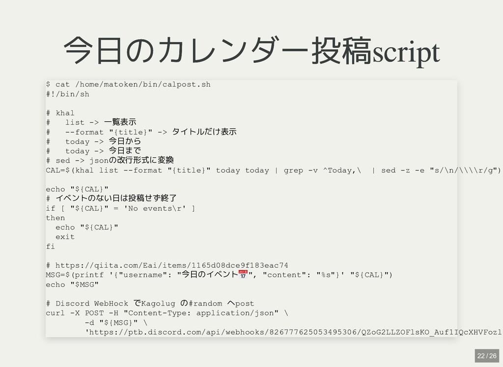 今日のカレンダー投稿script 今日のカレンダー投稿script $ cat /home/m...