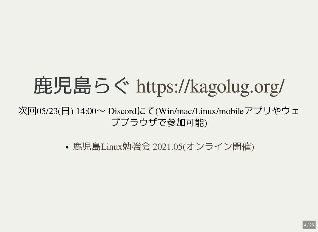 鹿児島らぐ 鹿児島らぐ 次回05/23(日) 14:00〜 Discordにて(Win/mac...