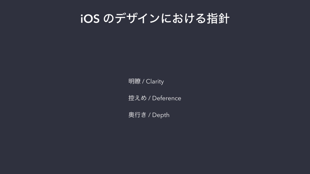 iOS ͷσβΠϯʹ͓͚Δࢦ ໌ྎ / Clarity ߇͑Ί / Deference Ԟߦ...