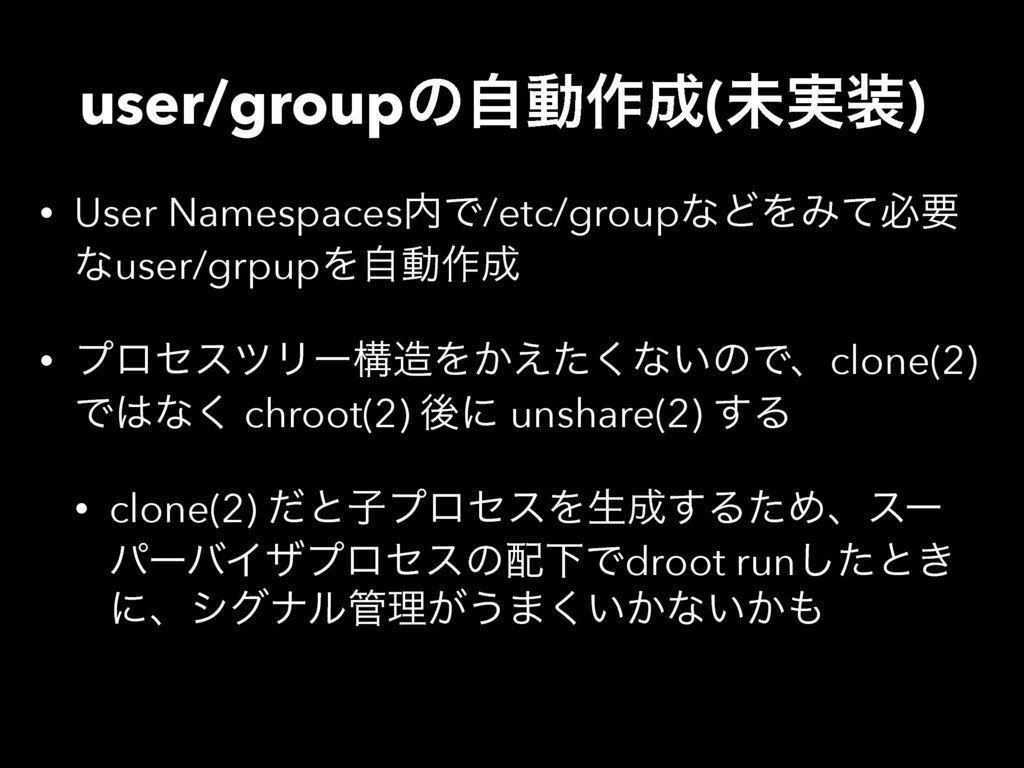 • User Namespaces಺Ͱ/etc/groupͳͲΛΈͯඞཁ ͳuser/grpu...