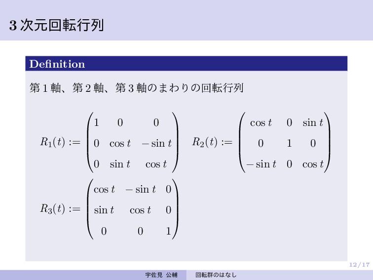 12/17 3 次元回転行列 Definition 第 1 軸、第 2 軸、第 3 軸のまわり...