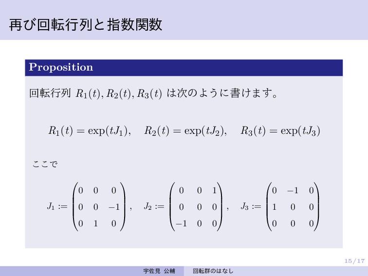 15/17 再び回転行列と指数関数 Proposition 回転行列 R1(t), R2(t)...