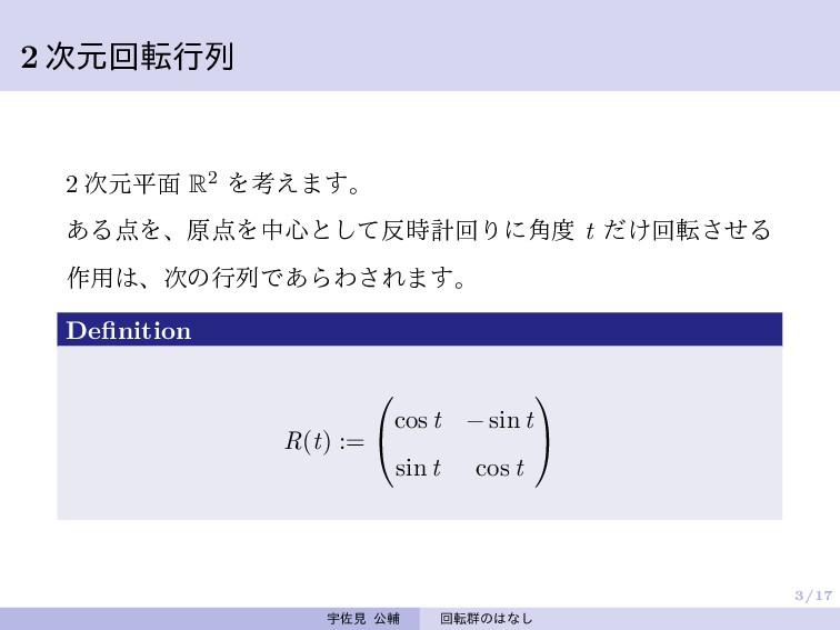 3/17 2 次元回転行列 2 次元平面 R2 を考えます。 ある点を、原点を中心として反時計...