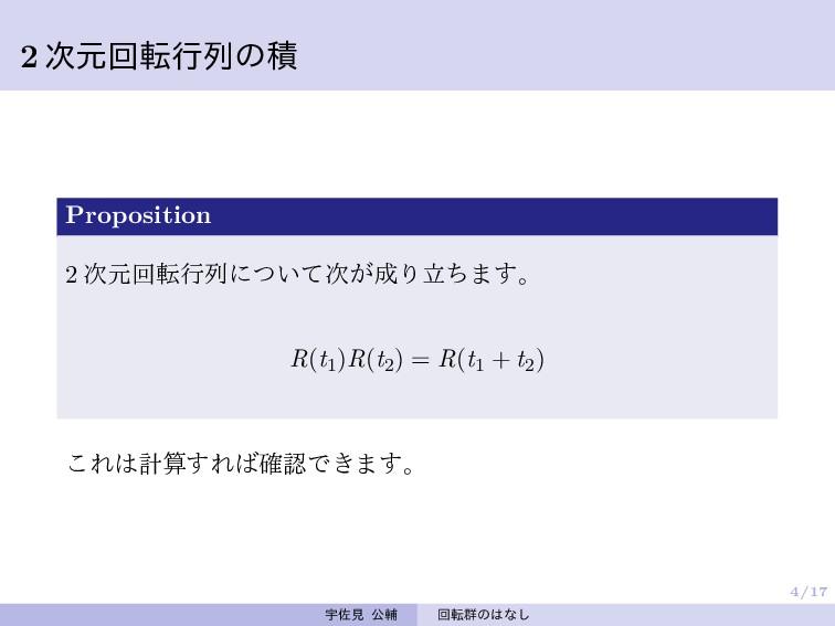 4/17 2 次元回転行列の積 Proposition 2 次元回転行列について次が成り立ちま...