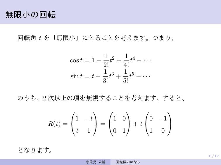 6/17 無限小の回転 回転角 t を「無限小」にとることを考えます。つまり、 cos t =...