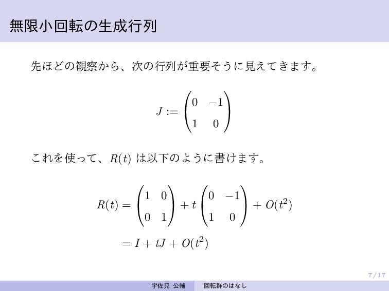 7/17 無限小回転の生成行列 先ほどの観察から、次の行列が重要そうに見えてきます。 J :=...