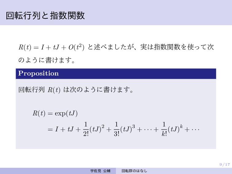 9/17 回転行列と指数関数 R(t) = I + tJ + O(t2) と述べましたが、実は...
