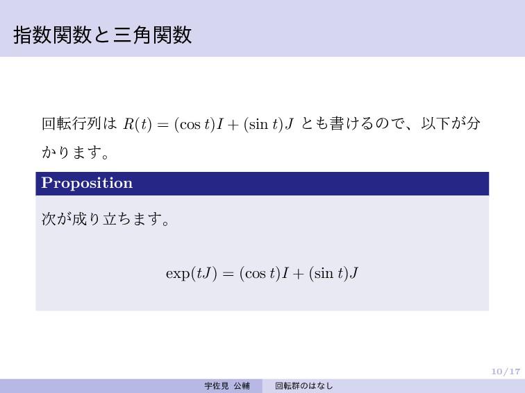 10/17 指数関数と三角関数 回転行列は R(t) = (cos t)I + (sin t)...