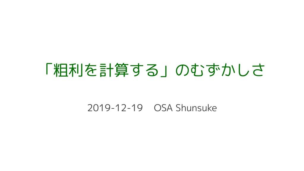 「粗利を計算する」のむずかしさ 2019-12-19 OSA Shunsuke
