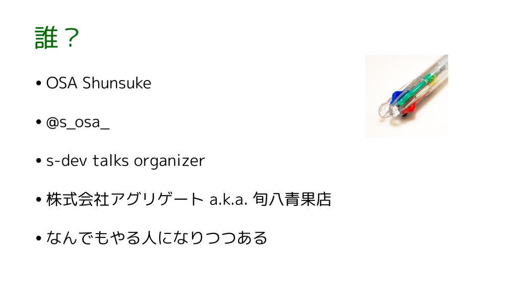 誰? •OSA Shunsuke •@s_osa_ •s-dev talks organize...