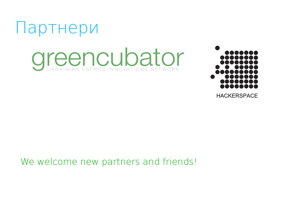 Партнери We welcome new partners and friends!