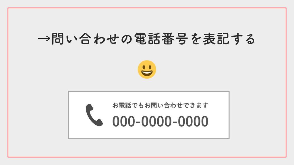 →問い合わせの電話番号を表記する お電話でもお問い合わせできます 000‑0000‑0000