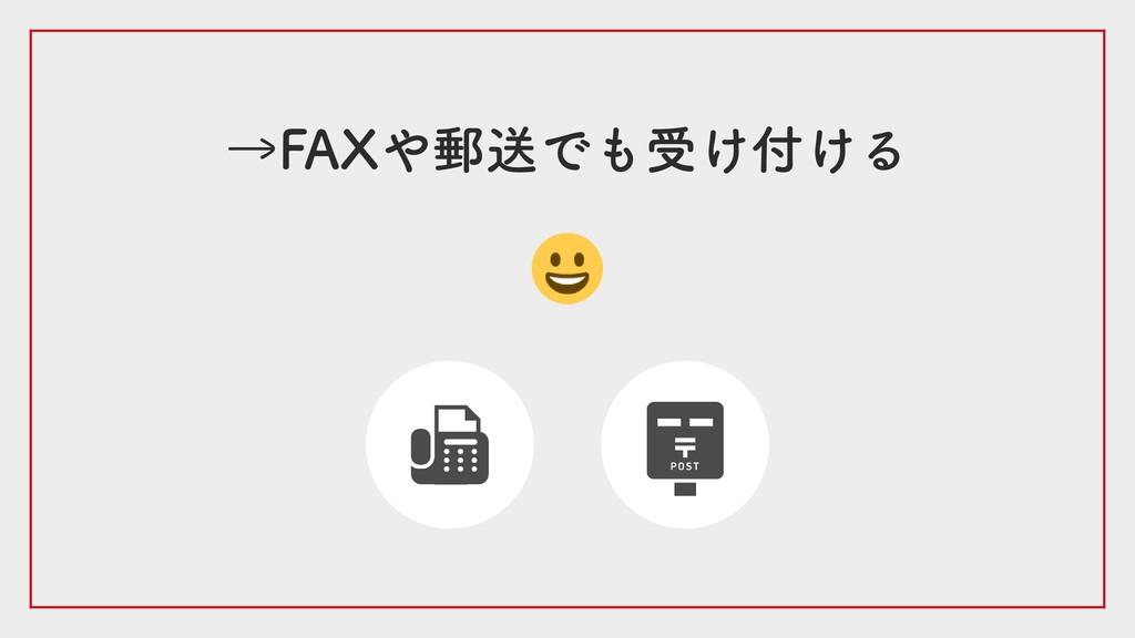 →FAXや郵送でも受け付ける
