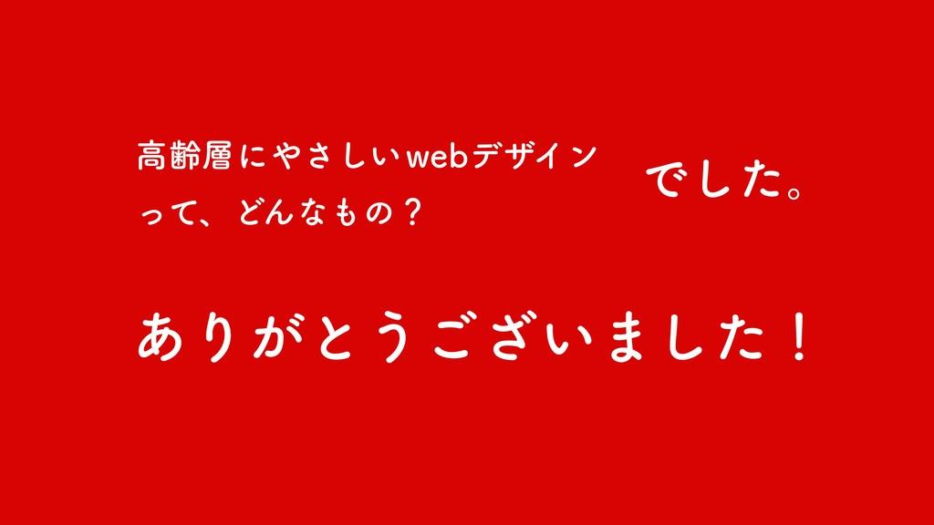 高齢層にやさしい webデザイン って、どんなもの? ありがとうございました! でした。